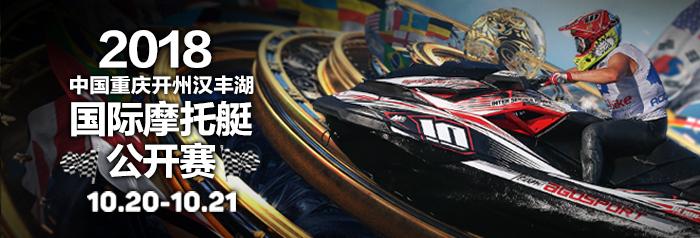【摩托艇报名】2018中国重庆开州汉丰湖国际摩托艇公开赛